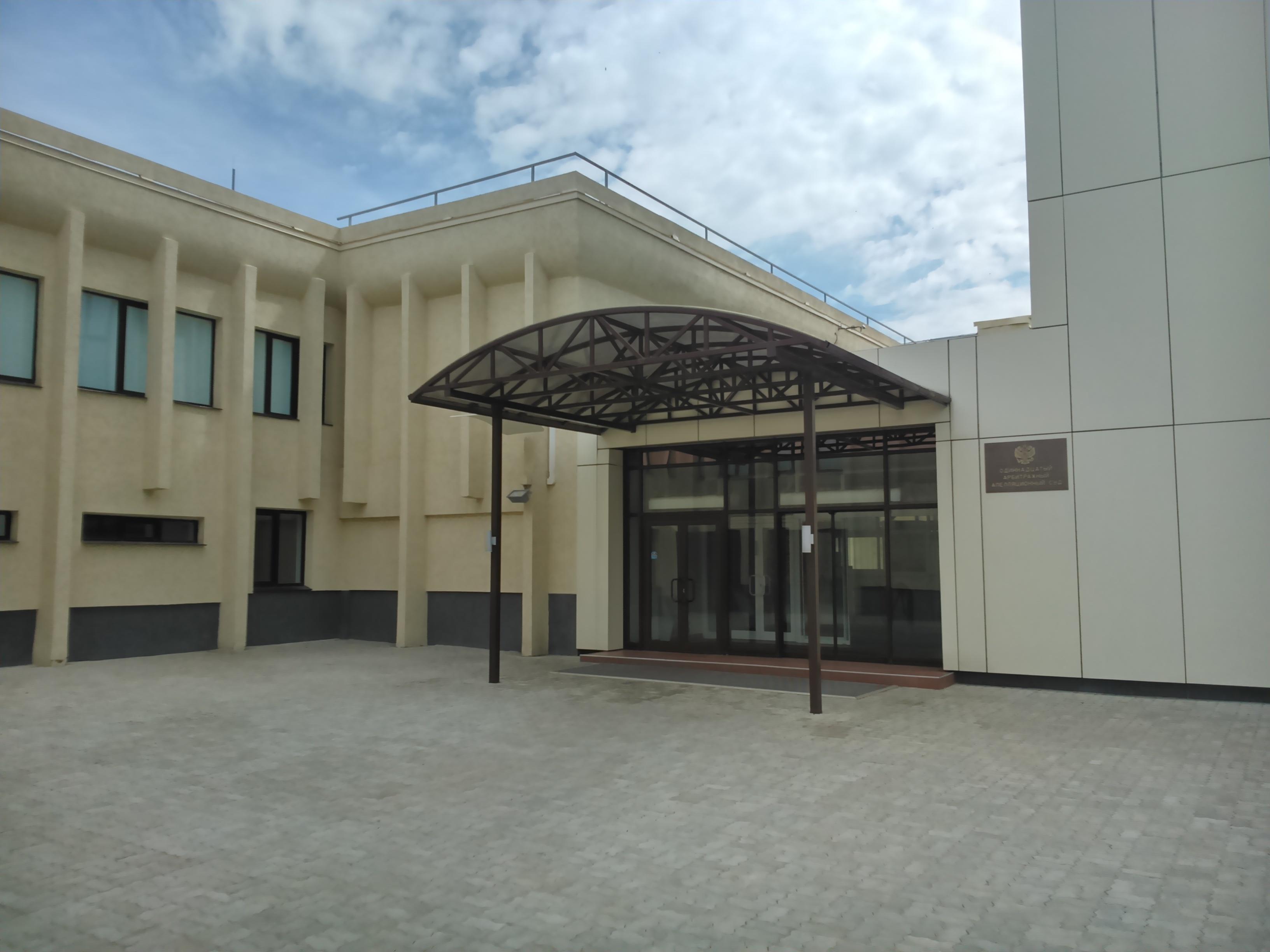 11 апелляционный арбитражный суд самарской